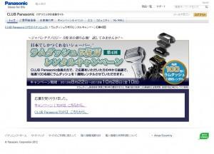 ラムダッシュ5枚刃レンタルキャンペーンに再応募!