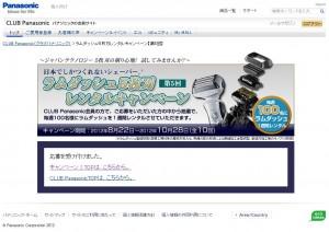 ラムダッシュ5枚刃レンタルキャンペーンに再々応募!